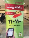 ادامه مطلب: راه اندازي سامانه پيامکي 110110 در تهران