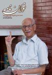ادامه مطلب: شماره جدید فصلنامه توان نامه ویژه ناشنوایی و زبان اشاره
