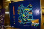ادامه مطلب: برگزاری نمایشگاه غرفه کانون ناشنوایان ایران در برج میلاد تهران