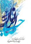 ادامه مطلب: تبریک عید سعید نیمه شعبان