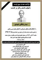 b_250_200_16777215_00_images_1396_shahidi.JPG