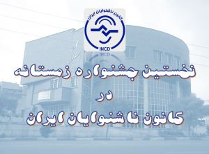 ادامه مطلب: نخستین جشنواره زمستانه در کانون ناشنوایان ایران