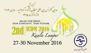 ادامه مطلب: گزارش تکمیلی دومین کنفرانس بین المللی مسلمانان ناشنوا در کوالامپور - مالزی 2016