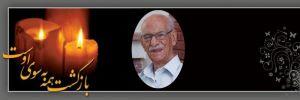 ادامه مطلب: پیام تسلیت به خانواده محترم شهبدی و جامعه ناشنوایان ایران