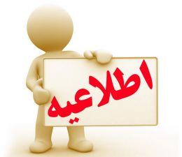 ادامه مطلب: اطلاعيه در خصوص عضويت در كانون ناشنوايان ايران