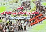 ادامه مطلب: اولین همایش پیاده روی کانون ناشنوایان ایران