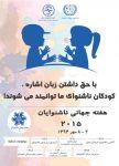 ادامه مطلب: با حق داشتن زبان اشاره، کودکان ناشنوای ما توانمند می شوند!