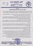 ادامه مطلب: توضیح در خصوص روند اصلاح اساسنامه کانون ناشنوایان ایران