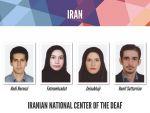 ادامه مطلب: اعزام جوانان کانون ناشنوایان ایران به سنگاپور