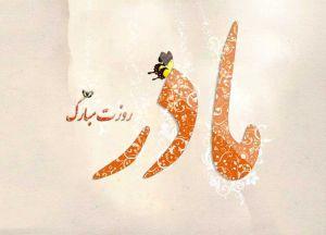 ادامه مطلب: پیام تبریک کانون ناشنوایان ایران به مناسبت سالروز میلاد حضرت فاطمه (س)