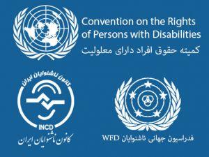 ادامه مطلب: گزارش کمیته حقوق افراد دارای معلولیت درباره ناشنوایان ایران
