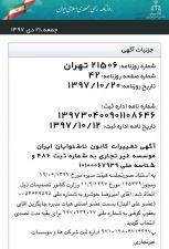 ادامه مطلب: آگهی تغییرات کانون ناشنوایان ایران